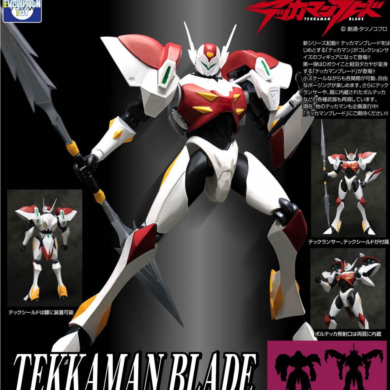 Great Mazinger Dynamite Action Action Figure Tekkaman Blade 12 cm