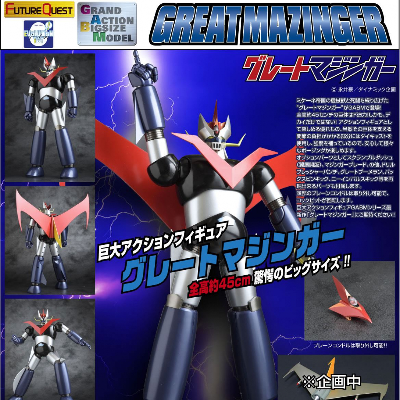 Great Mazinger Grand Action Bigsize Model Action Figure Great Mazinger 45 cm